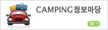 CAMPING 정보마당